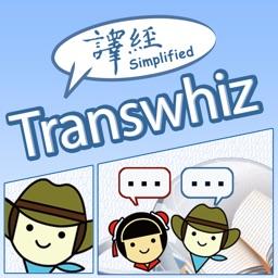 Transwhiz English/Chinese (simplified) Dictionary