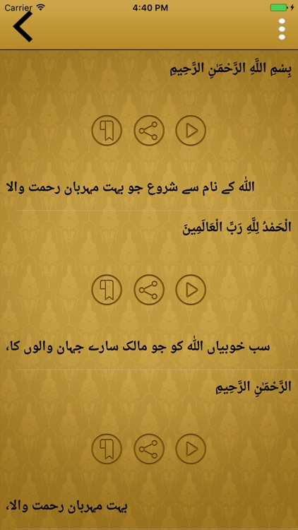Urdu Quran Translation and Reading screenshot-3