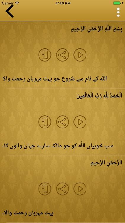 Urdu Quran Translation and Reading screenshot-3