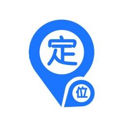 手机定位分享-家人朋友GPS定位共享位置