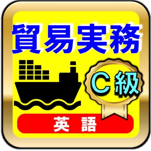 貿易実務C級英語ー通関士とTOEICや英検用の英単語にも役立つ