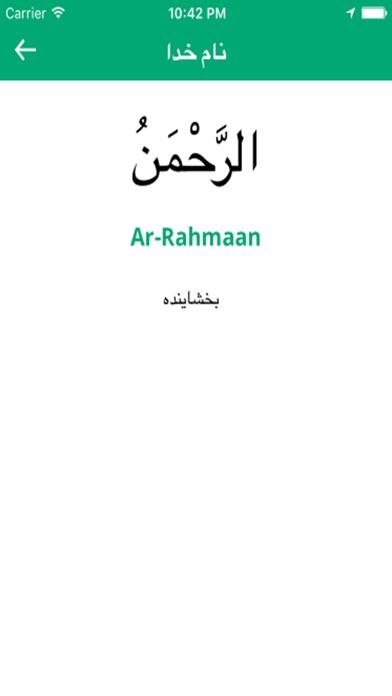 Quran in Farsi - Listen and readScreenshot of 5