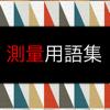 測量用語集 〜測量士補試験〜