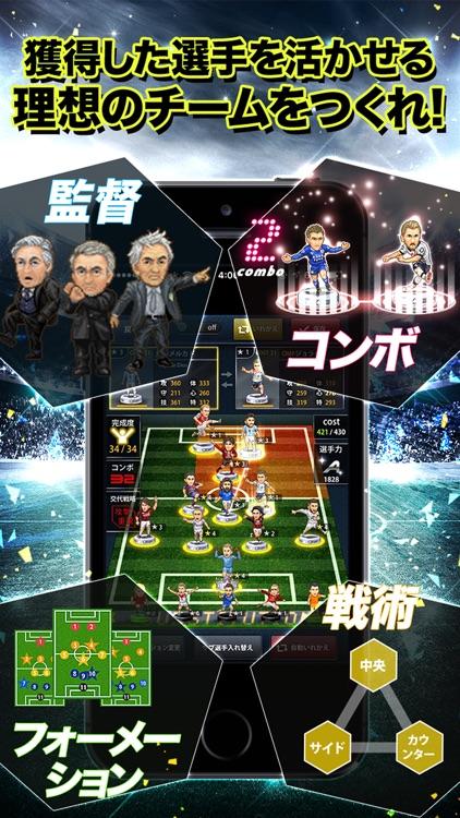 ポケットサッカークラブ【戦略シミュレーション ポケサカ】 screenshot-3