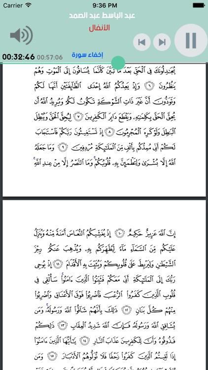 القران الكريم بصوت الشيخ عبد الباسط بدون انترنت screenshot-3