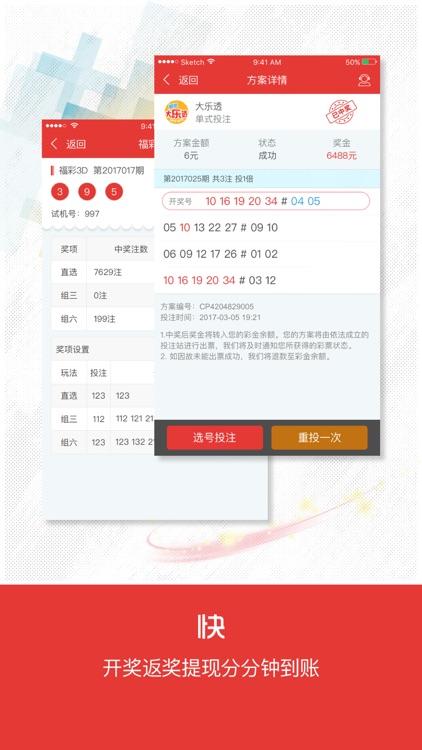 爱乐透彩票-双色球大乐透预测投注开奖软件 screenshot-3