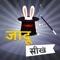 Jaadu Sikhe : Magic Tricks & Tips In Hindi Jadu
