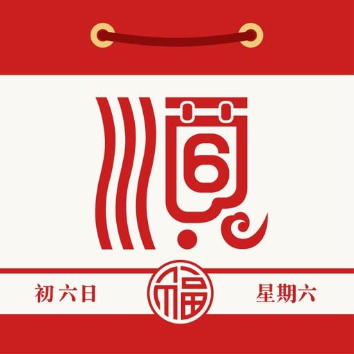 Calendar-Chinese Calendar,万年历日历