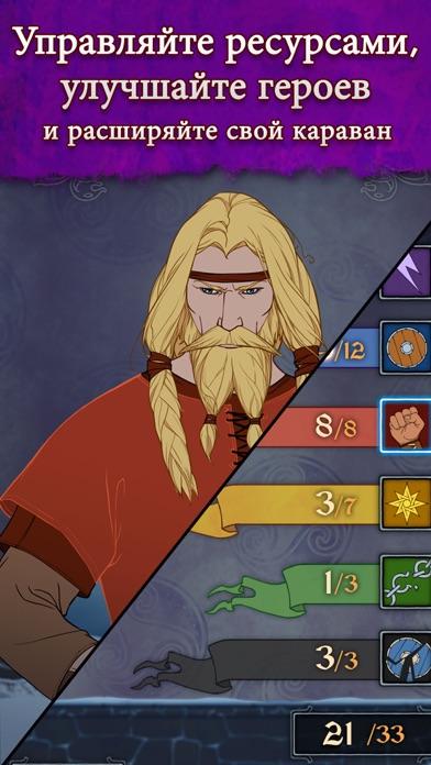 Скриншот №2 к Banner Saga