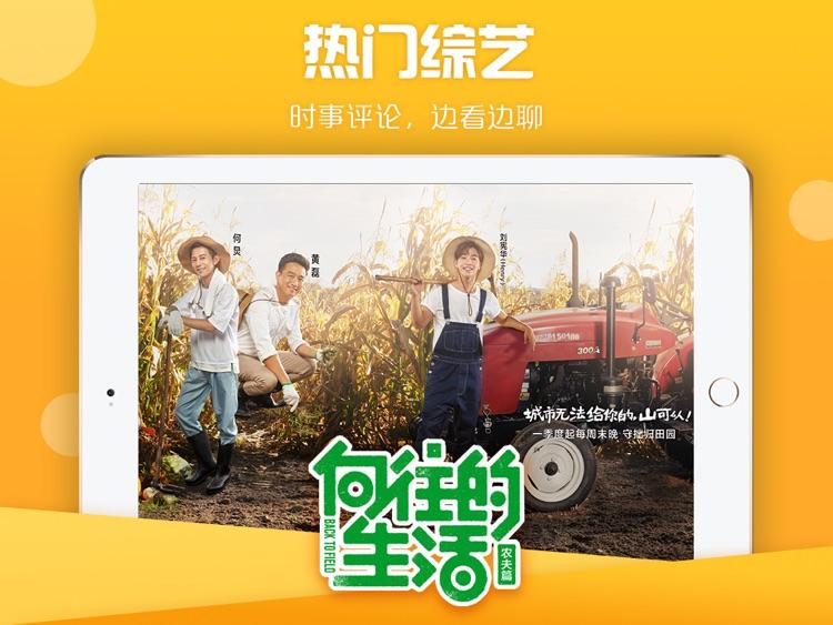 咪咕视频HD-电视剧综艺直播 screenshot-3