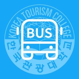 한국관광대학교 통학버스
