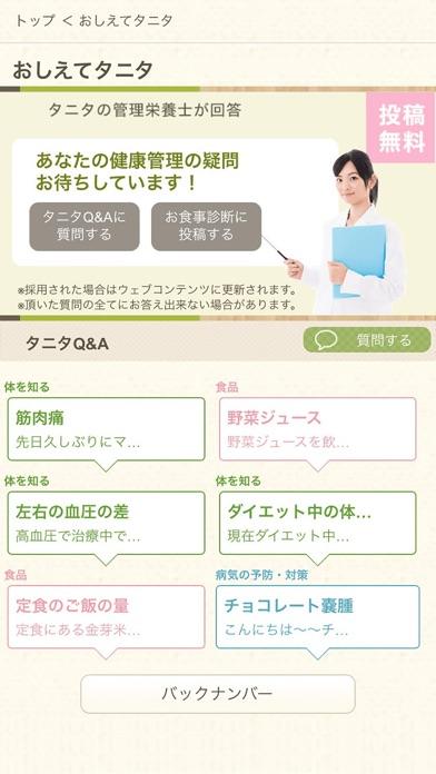 タニタ社員食堂レシピ紹介画像4