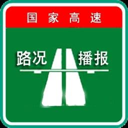 全国高速路况实时播报--前方高能预警