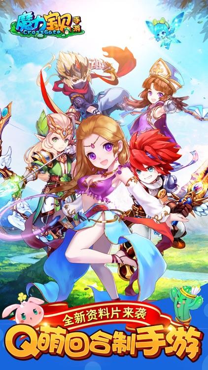 魔力宝贝-等级直升-SE正版授权 screenshot-0