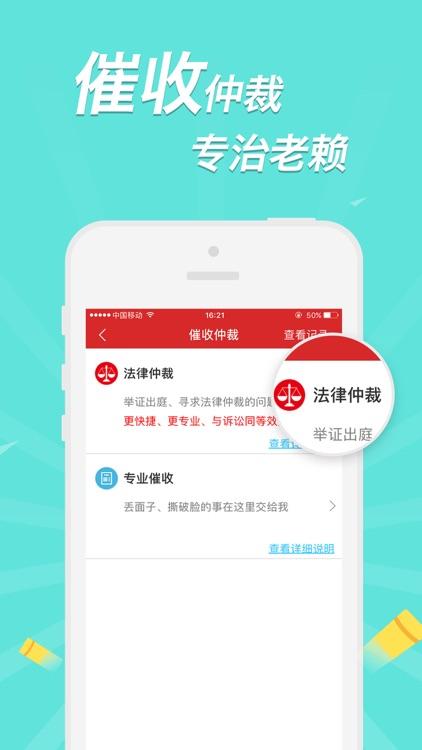 无忧借条-兴福惠民 screenshot-3