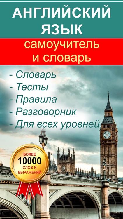 Английский язык - Самоучитель и словарь