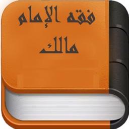 كتب الفقه المالكي