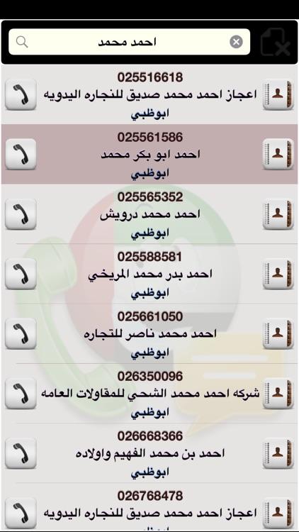 امارات فون screenshot-3