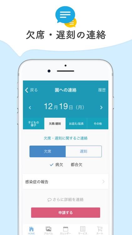 コドモン -保育園の連絡を簡単に app image
