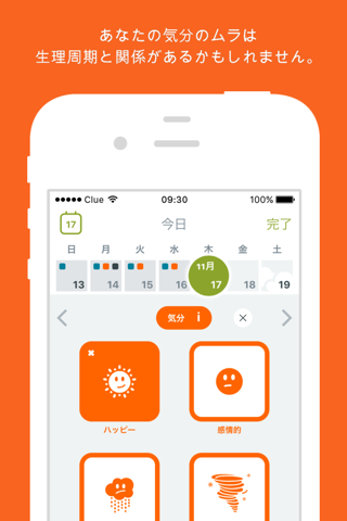 Clue - Health & Period Tracker screenshot 2