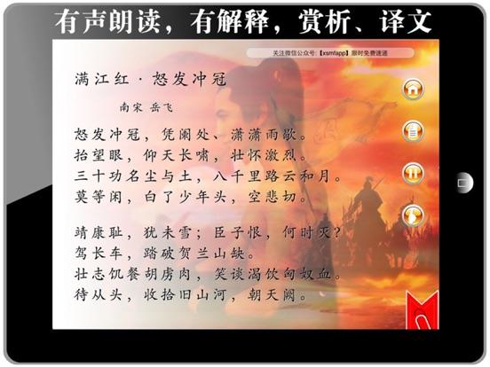 宋词排行榜名篇100首 - 读书派出品 screenshot 7