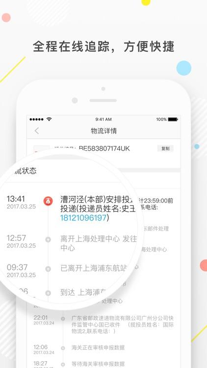 英超海淘 screenshot-3