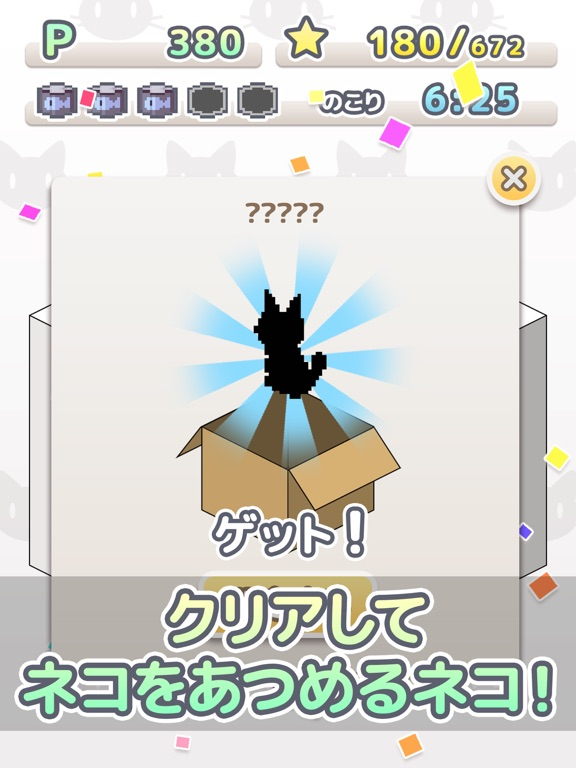 トコトコ箱庭ネコパズル シュレディンガーの箱庭のおすすめ画像4