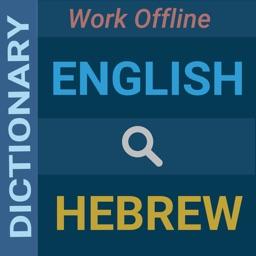 English : Hebrew Dictionary