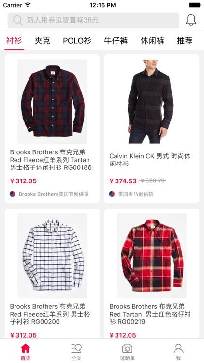 穿衣搭配(必要男人装)-海外时尚男装全球购物商城