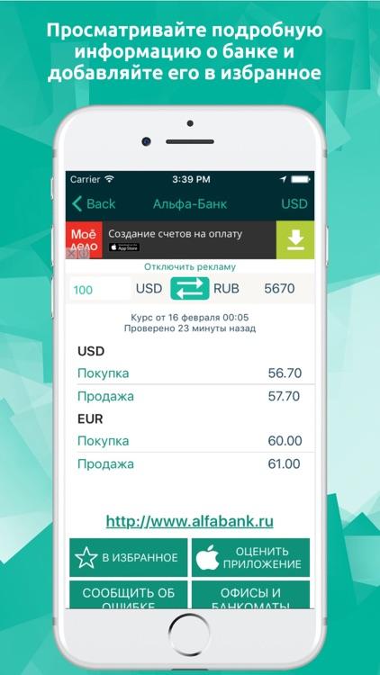 Курсы Валют cash2cash.ru screenshot-4