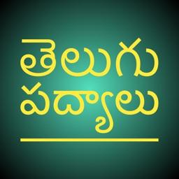 Telugu Padyalu
