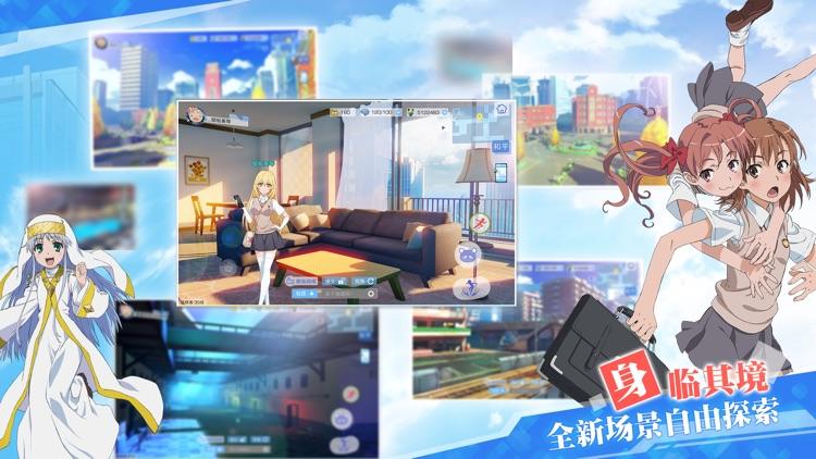 魔法禁书目录III-登录送茵蒂克丝 screenshot-3