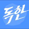 에듀윌 독한합격앱