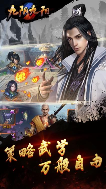 九阴九阳 screenshot-2