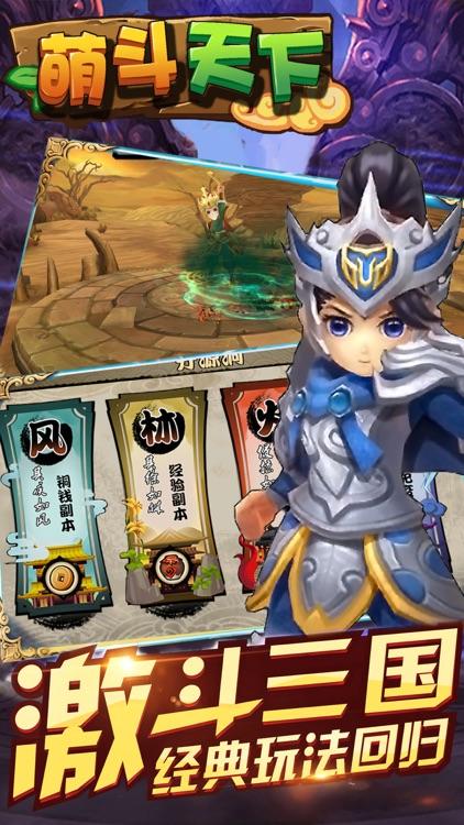 萌斗天下-三国ARPG动作手游 screenshot-4
