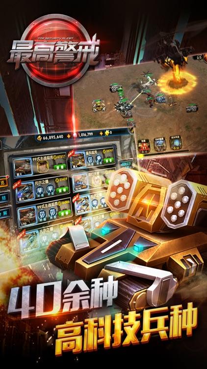 最高警戒 - 深红警备 screenshot-3