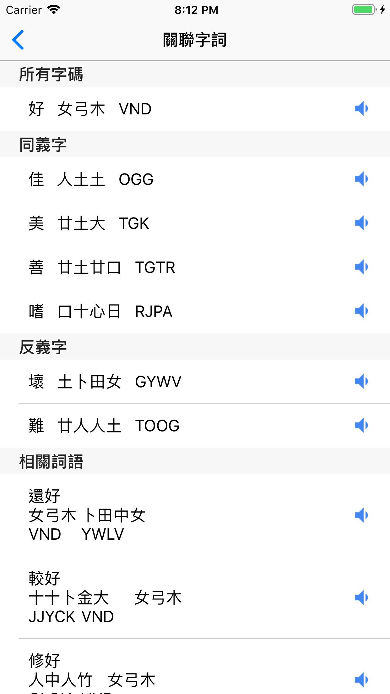 倉頡速成字典 Screenshot