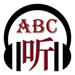 从ABC到流利口语--经典口语对话
