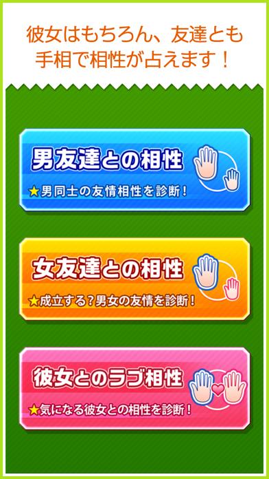 モテる!男の手相 Premium screenshot1