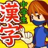 中学生漢字(手書き&読み方)-高校受験漢字勉強アプリアイコン