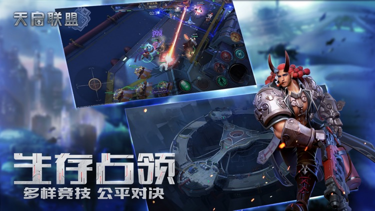 天启联盟 screenshot-3
