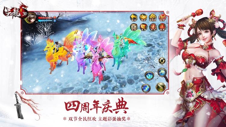 """天龙3D-新版本""""喋血侠侣"""" screenshot-4"""