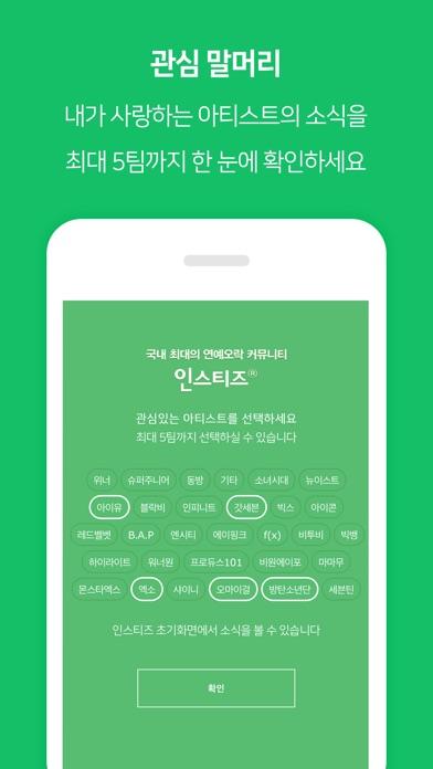 다운로드 인스티즈 - 국내 최대의 연예오락 커뮤니티 Android 용