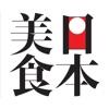 日本美食ー厳選したお店のご紹介、予約、支払アイコン