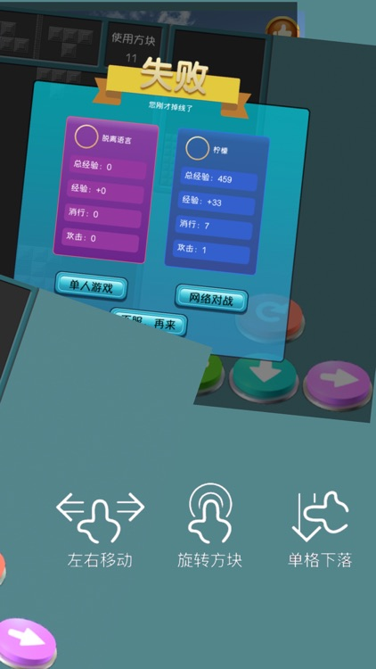 3D迷宫 screenshot-3