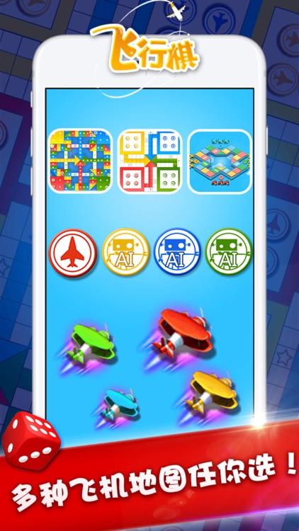 单机游戏 - 飞行棋单机版游戏 screenshot-6