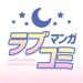 マンガ㊙ラブコミ 人気コミック読み放題の少女漫画アプリ