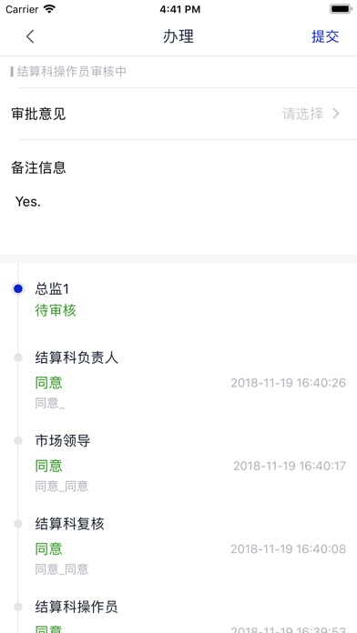 Screenshot for 经销商系统 in United States App Store