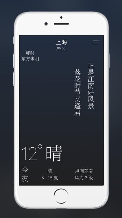 雨时 screenshot-1