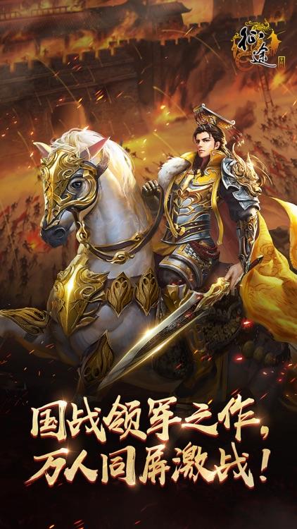 征途-国战缔造者 screenshot-4